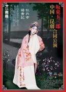 Minamiza0803b_handbill_2