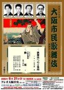 Osakashimin0806b_handbill