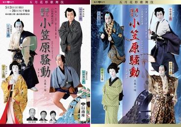 Minamiza0905b_handbill
