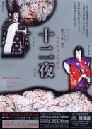 Hakataza200706b_handbill
