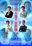 Minamiza_chirashi_200703b_handbill_2