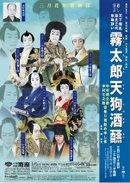 Minamiza_chirashi_200703b_handbill_2_1