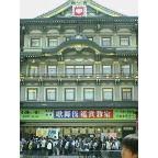 南座歌舞伎鑑賞教室楽日は満席