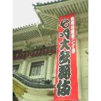 七月大歌舞伎 in 歌舞伎座昼夜