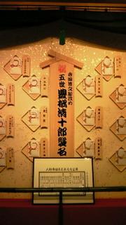文楽9月公演第2部千秋楽
