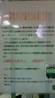 受験生サポート・京津線浜大津駅の滑り止めの砂