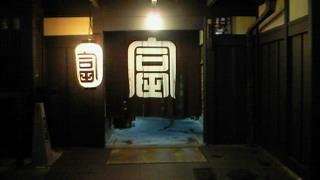 祇園富永町のお茶屋の暖簾