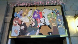 大阪松竹座、本日は昼の部お祭りの幕見から夜の部終了まで