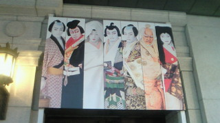 二月花形歌舞伎 in <br />  大阪松竹座
