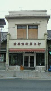 京都の老舗洋菓子店・村上開新堂のたたずまい