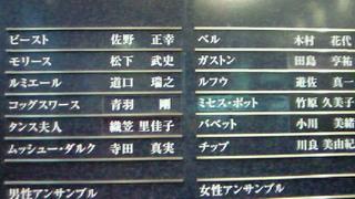 美女と野獣 in <br />  京都劇場開幕o(^<br />  ∇^o)(o^∇<br />  ^)o
