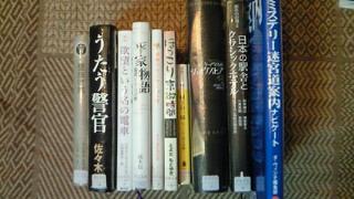 図書館で借りた本0426