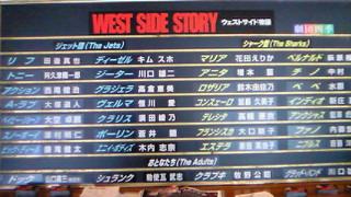 ウェストサイド物語 in <br />  浜松アクトシティ