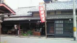 上京の老舗油屋・山中油店の朝
