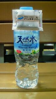 サントリーの天然水にSOU-SOU<br />  のミニてぬぐい