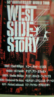 West Side Story in Nishinomiya