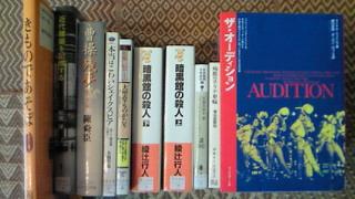 図書館で借りた本0829