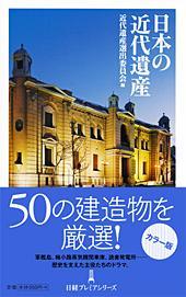 日本の近代遺産・本は買うこともある