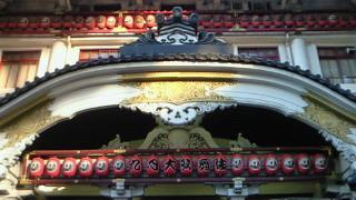九月大歌舞伎 in <br />  歌舞伎座・昼の部&浮世柄比翼稲妻