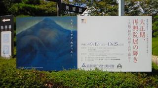 大正期、再興院展の輝き in <br />  滋賀県立近代美術館