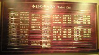 ウィキッド初日 in <br />  大阪四季劇場