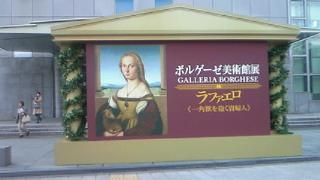 ボルゲーゼ美術館展 in <br />  京都国立近代美術館