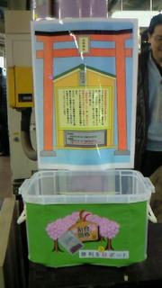 受験生応援・京阪浜大津駅の滑り止めの砂