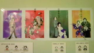 京都四條南座三月花形歌舞伎夜の部