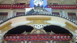 御名残三月大歌舞伎・通し
