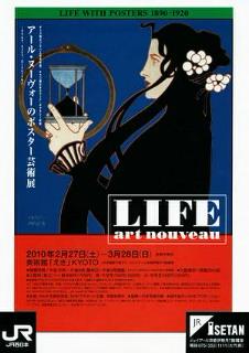 アール・ヌーヴォーのポスター芸術展in <br />  美術館「えき」KYOTO