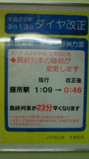 ダイヤ改正あれこれ for <br />  シンデレラ