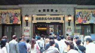 家族で「摂州合邦辻」を幕見。菊様&しのぶ姉上さまの姉弟フェードル競演妄想で盛り上がる。
