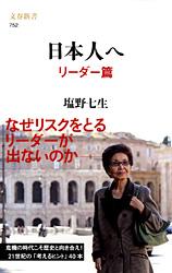 文春新書『日本人へ リーダー篇』塩野七生・著を購入しました
