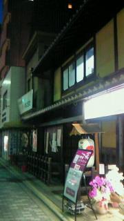 「四条京町家」はNPO<br />  法人により今月から再出発してました