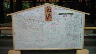 健闘祈願!白峰神社にお詣りだ!