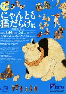 浮世絵にゃんとも猫だらけ展 -<br />  歌川国芳を中心に-