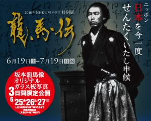 京都府立文化博物館・龍馬ゆかりの2つの展覧会
