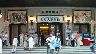 七月大歌舞伎 in <br />  大阪松竹座夜の部初日