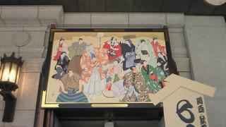 大阪松竹座・昼の部