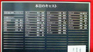 コーラスライン in <br />  京都劇場・千秋楽