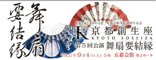 京都創生座 第5<br />  回公演,「舞扇要結縁(まいおうぎかなめのけちえん)」