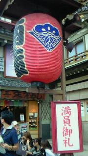 通し狂言義経千本桜 in <br />  京都四條南座