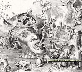 ベルギー王立図書館所蔵ブリューゲル版画の世界 in <br />  美術館「えき」KYOTO