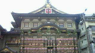 京都四條南座は昨日からまねきが上がりました