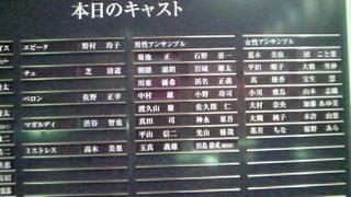 エビータ in <br />  京都劇場