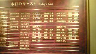 ウィキッド in <br />  大阪四季劇場・31日マチネ