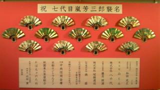 おとみ、切られお富を観る・京都四條南座初日