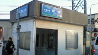 京阪石坂線・錦駅グッズが、受験の御守りとして発売されてます。