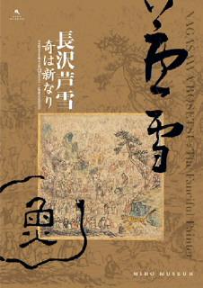 春を待つMIHO MUSEUM<br />  ・グラミー賞と春季特別展「長沢芦雪奇は新なり」