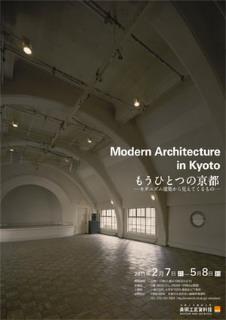 これは行こ。もうひとつの京都−モダニズム建築から見えてくるもの−・京都工芸繊維大学美術工芸館